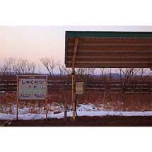 3月2日〜4月7日釧路市立博物館でミニ企画展「尺別駅と直別駅」開催
