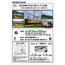 大阪府立中央図書館で展示会「鉄道車輛の塗色の魅力とその変遷」開催