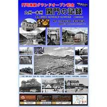 2月15日〜4月15日九州鉄道記念館で企画展「九州—本州 関門の記録」開催
