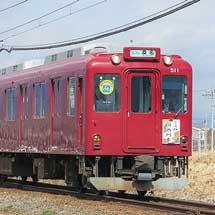 養老鉄道で「枡酒列車」運転