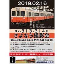 2月16日関東鉄道「キハ313・314さよなら撮影会」開催