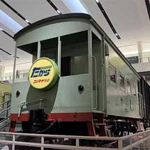 2月16日・17日京都鉄道博物館で,車両解説セミナー「車掌車のヒミツ ヨ5008のすべて」開催