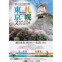 2月16日〜3月31日東京メトロ×札幌市交通局×ANA,スタンプラリーを実施