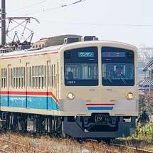 近江鉄道で「あかね号」塗装の900形901編成が営業運転を開始