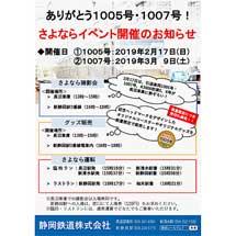 2月17日・3月9日静岡鉄道長沼車庫で「1005号・1007号さよならイベント」開催