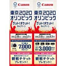 キヤノン「東京2020オリンピック ゲット!チケット!キャンペーン」実施