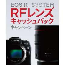 2月19日〜6月30日キヤノン「EOS R SYSTEM RFレンズキャッシュバックキャンペーン」実施