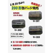福井鉄道「200形缶バッチ」発売