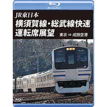 アネック,ブルーレイ版「横須賀線・総武線快速運転席展望」を2月21日に発売