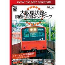ビコム,「大阪環状線と関西の鉄道ネットワーク」を2月21日に発売