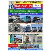 2月23日愛環「鉄道フェア In 瀬戸市」開催