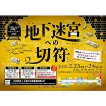 2月23日・24日札幌市営地下鉄謎解きスタンプラリー2019「地下迷宮への切符」開催