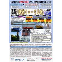 2月23日出発『津軽海峡「魅惑のローカル線」』モニタツアー参加者募集