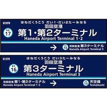 京急・東京モノレール羽田空港内の駅名を変更へ