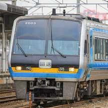JR四国2000系に動き