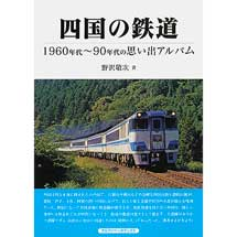 四国の鉄道1960年代~90年代の思い出アルバム