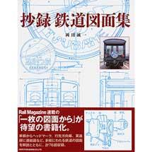 抄録 鉄道図面集