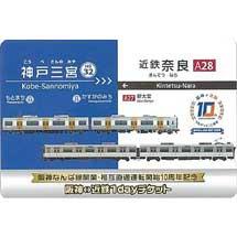 「阪神なんば線開業・相互直通運転開始10周年記念 阪神⇔近鉄1dayチケット」発売