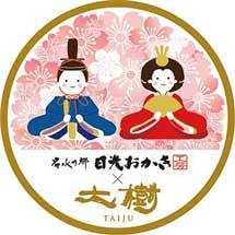 3月2日・3日東武「SL大樹ひなまつり」を開催