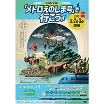 3月2日・3日『江の島の宝探しは「メトロえのしま号」で行こう!!』キャンペーン実施