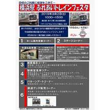 3月2日東急「横浜駅 ふれあいトレインフェスタ」開催