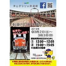 3月2日・3日津山まなびの鉄道館で「DD51搭載 転車台回転実演」実施