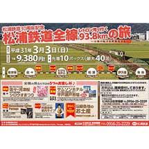 3月3日「レトロン号で行く 松浦鉄道全線93.8kmの旅」参加者募集