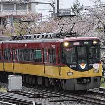 京阪,春の臨時列車を運転