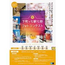 3月4日〜4月7日東京メトロ,「下町×七駅七彩 フォトコンテスト」開催