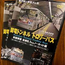 「関電トンネルトロリーバス 前面展望DVD」発売