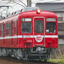 ことでんで「還暦の赤い電車」の運転開始