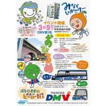 3月9日阿佐海岸鉄道宍喰駅で,「DMV第1号おひろめイベント」開催