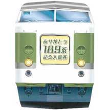 JR東日本長野支社「ありがとう189系記念入場券(硬券)」発売