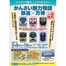 3月9日・10日イオンレイクタウンで「かんさい魅力物語 鉄道×万博」開催