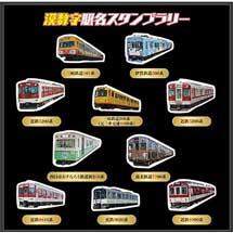 4月27日〜5月6日「漢数字駅名スタンプラリー」開催