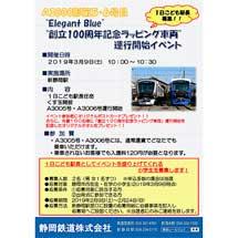 3月9日静岡鉄道新静岡駅で「A3000形 第5,6号目運行開始イベント」開催