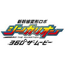 3月9日〜9月30日鉄道博物館に「新幹線変形ロボ シンカリオン 360°ザ・ムービー」が期間限定で登場