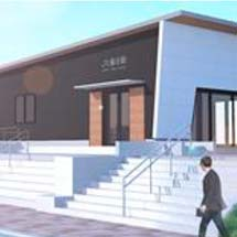 東北本線藤田駅が3月10日から新駅舎に