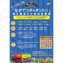 3月26日〜28日/4月3日・5日・30日長良川鉄道「ながてつチャギントン」運転