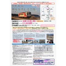 3月11日三陸鉄道『個人参加型「震災学習列車」』特別運転