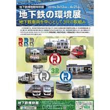 3月12日〜4月21日地下鉄博物館で特別展「地下鉄の環境展〜地下鉄車両を中心として3Rの取組み〜」開催