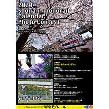 「2020年度 湘南モノレールカレンダーフォトコンテスト」実施