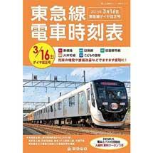 「東急線電車時刻表(2019年3月16日ダイヤ改正号)」発売