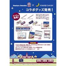 阪急電車グッズ「Hankyu Densha」×関西学院大学,コラボ商品を発売