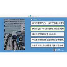 東京モノレール,3月15日から「新旅客案内システム」による多言語情報提供を開始
