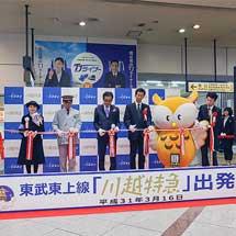 東武池袋駅で「川越特急」の出発式開催