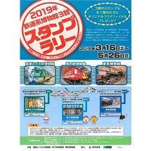 3月16日〜5月26日「鉄道系博物館3館スタンプラリー」開催