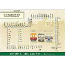 富山地方鉄道,「栄町駅開業記念 新グッズ・記念乗車券」を発売