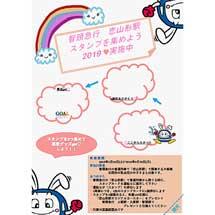 3月16日〜9月30日「智頭急行 恋山形駅 スタンプを集めよう2019」開催