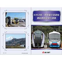富士急行「E353系・特急富士回遊号運転開始記念入場券セット」発売